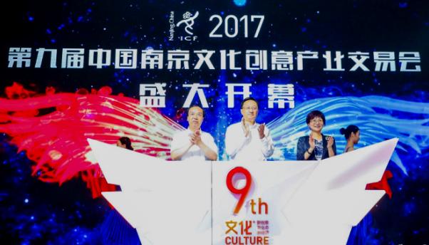 2017第九届南京文交会盛大开幕