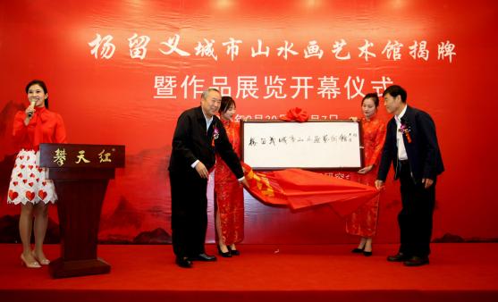 杨留义城市山水画艺术馆揭牌暨作品展览在京举行