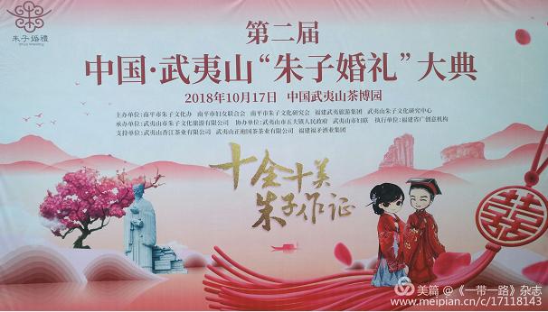 """中国武夷弘扬""""朱子婚礼""""文化大典"""