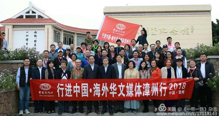 花海漳州---_行进中国・海外华文媒体福建行