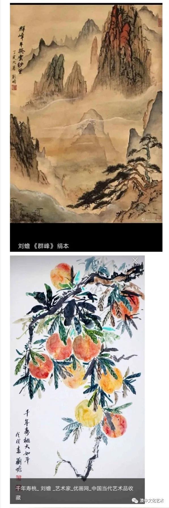 书画名家刘海粟