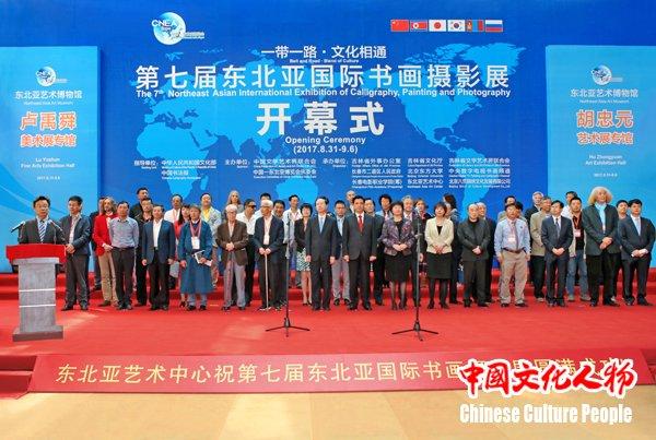 第七届东北亚国际书画摄影展在东北亚艺术中心举行
