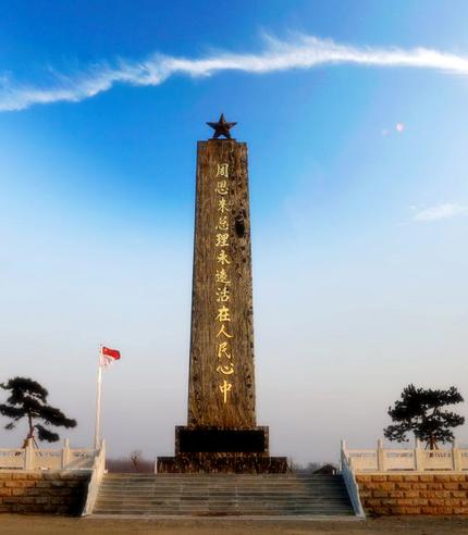 滨州:周恩来骨灰撒放地_志愿者竖总理纪念碑