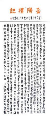 骆顺通书法作品鉴赏