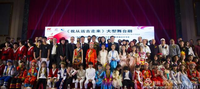 """《我从远古走来》纪录片新闻发布会暨""""三网""""福清办事处正式启动!"""
