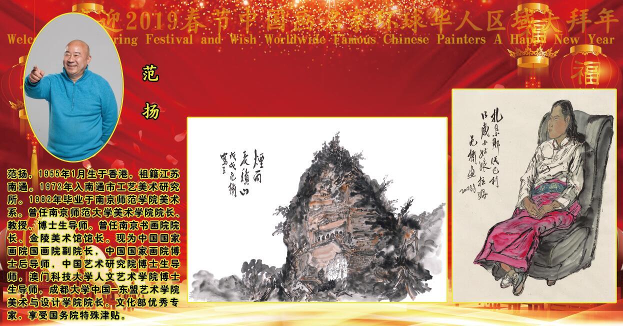 喜迎2019春节中国画名家环球华人区域大拜年