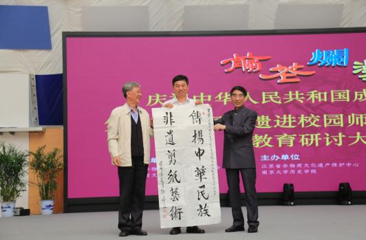 第二届全国非遗进校园师生剪纸大展赛暨教育研讨会在南京开幕