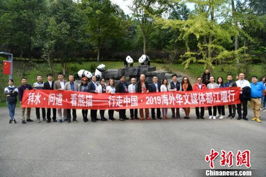海外华媒走进中国大熊猫保护研究中心都江堰基地。 张浪 摄