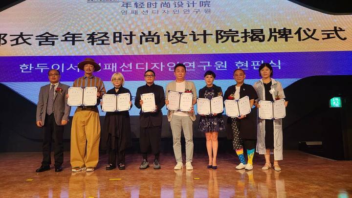 中国韩都衣舍年轻时尚设计院揭牌仪式在首尔万豪酒店举行