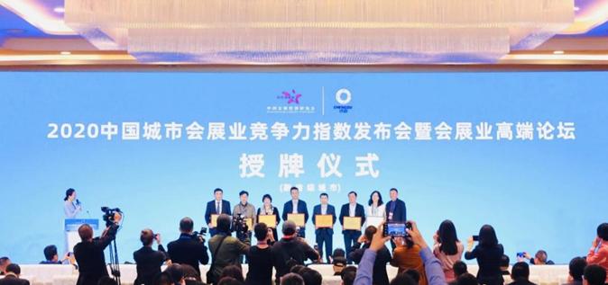 长春市在中国城市会展业竞争力指数排名中连续三年领跑东北_并荣膺2020年中国最具竞争力会展城市